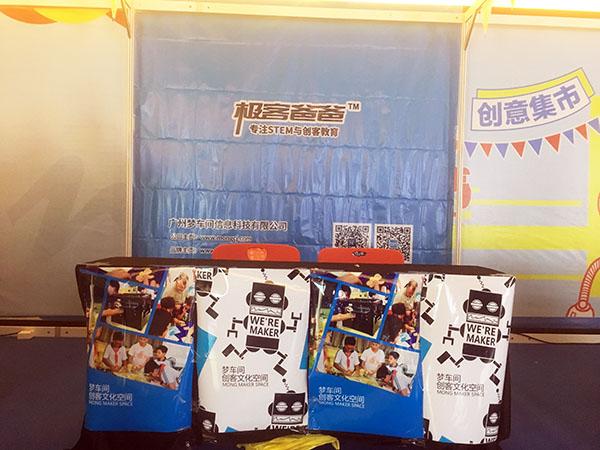 车间团队参展Maker Faire Shenzhen 2016