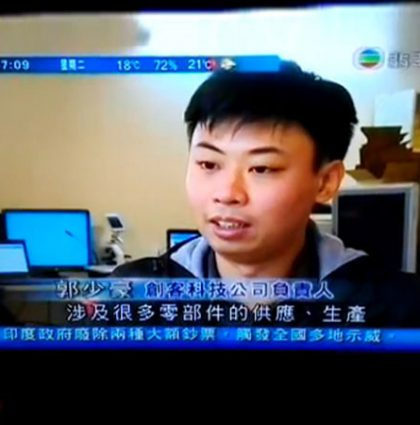 【香港无线电视】广州加强推动创新产业,学者指助推传统产业转型