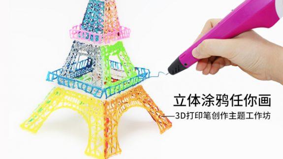 立体涂鸦任你画——3D打印笔创作主题工作坊