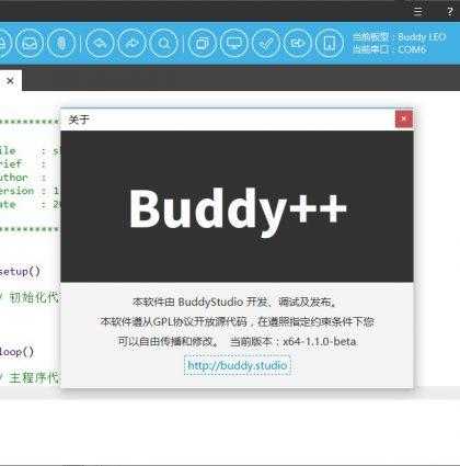 Buddy++:一款简洁而高效的Arduino开发工具