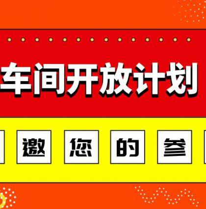 广州的工友看过来!车间开放计划,诚邀您的参与!免费发起你的活动吧!