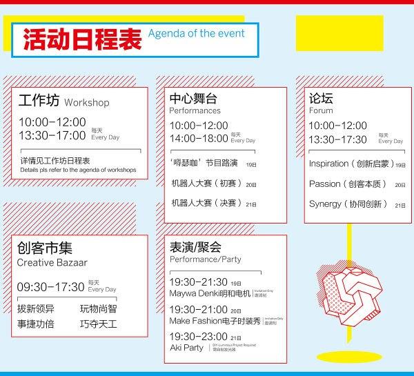 梦车间邀请各位工友一起来2015深圳制汇节