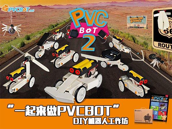 """""""一起来做PVCBOT""""——DIY机器人工作坊"""
